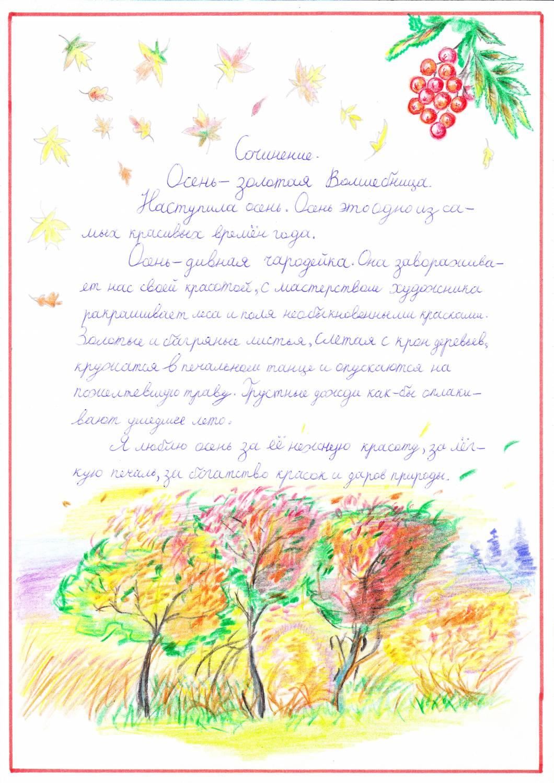 Сочинение Осень золотая Волшебница Ноября Работы  Работа Фроловой Анастасии